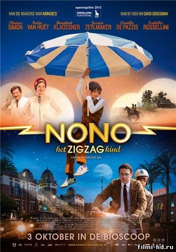 Ноно – мальчик-детектив  (2012) Смотреть онлайн бесплатно