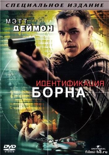 Идентификация Борна (2002) Смотреть онлайн бесплатно