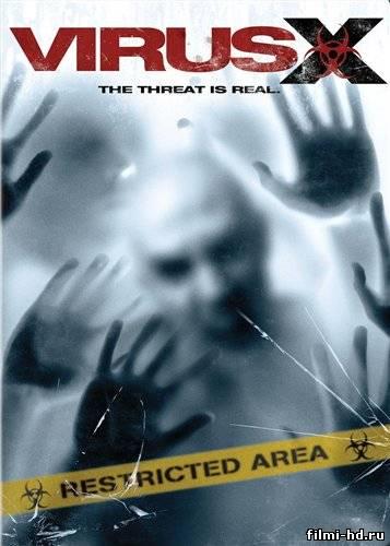 Вирус Х  (2010) Смотреть онлайн бесплатно
