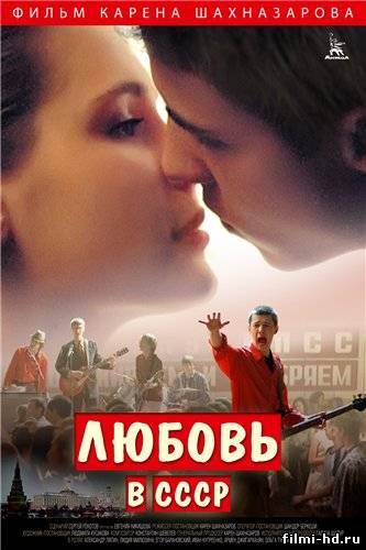 Любовь в СССР  (2012) Смотреть онлайн бесплатно