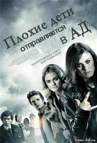 Плохие дети отправляются в ад  (2012) Смотреть онлайн бесплатно
