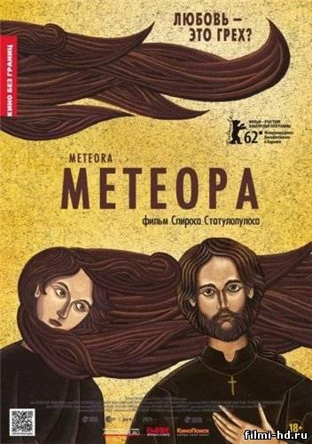 Метеора  (2012) Смотреть онлайн бесплатно