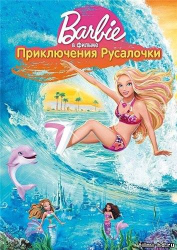 Барби: Приключения Русалочки (2010) Смотреть онлайн бесплатно