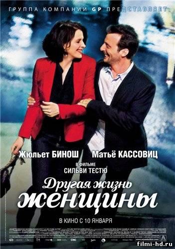 Другая жизнь женщины  (2012) Смотреть онлайн бесплатно