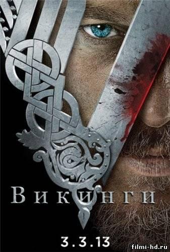 Викинги 1 сезон  (2013) Смотреть онлайн бесплатно