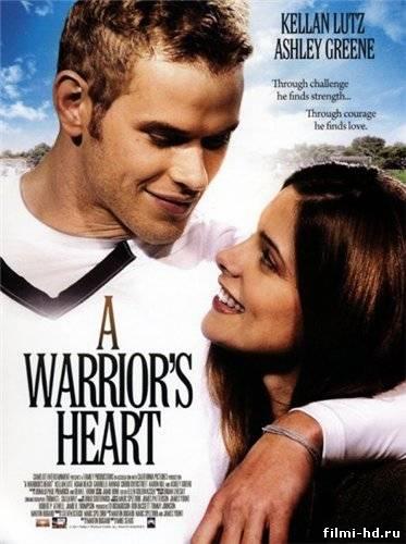 Сердце воина (2011) Смотреть онлайн бесплатно