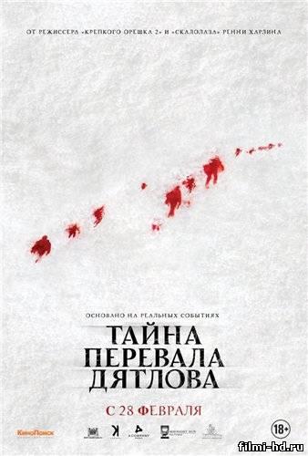 Тайна перевала Дятлова  (2013) Смотреть онлайн бесплатно