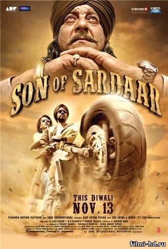 Сын Сардара  (2012) Смотреть онлайн бесплатно