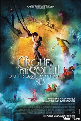 Сказочный мир в 3D (2012) Смотреть онлайн бесплатно