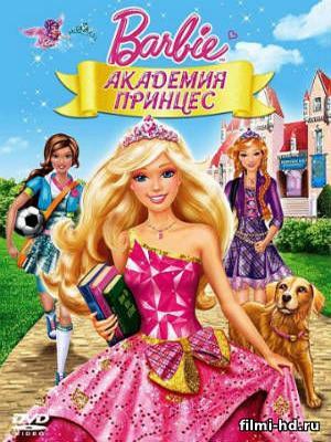 Барби: Академия принцесс  (2011) Смотреть онлайн бесплатно