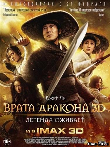 Врата дракона  (2011) Смотреть онлайн бесплатно