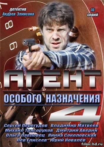 Агент особого назначения 4 (2013) Смотреть онлайн бесплатно