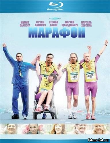 Марафон  (2012) Смотреть онлайн бесплатно