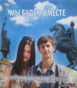 Мы будем вместе. Романтическая история (2012) Смотреть онлайн бесплатно