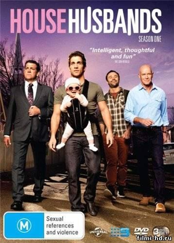 Отчаянные домохозяева 1 сезон (2012) Смотреть онлайн бесплатно