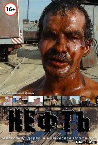 нефть онлайн смотреть: