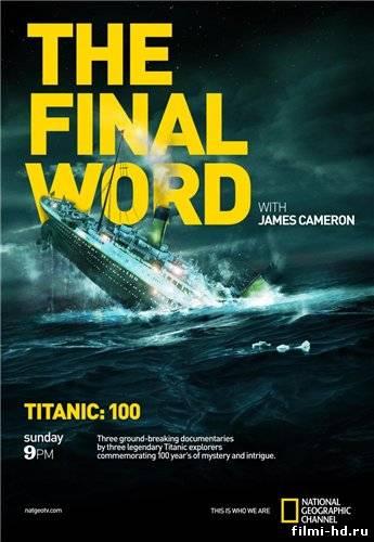 Титаник: Заключительное слово с Джеймсом Кэмероном  (2012) Смотреть онлайн бесплатно