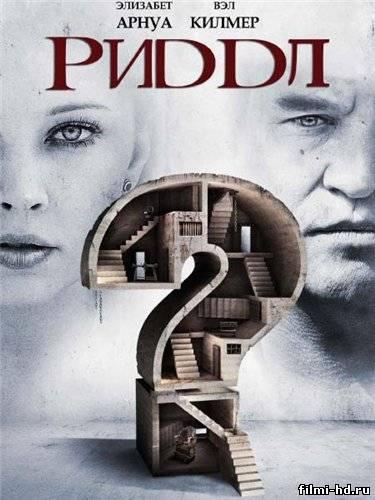 Риддл  (2013) Смотреть онлайн бесплатно