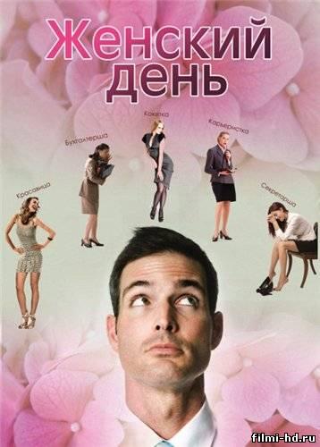 Женский день (2013) Смотреть онлайн бесплатно