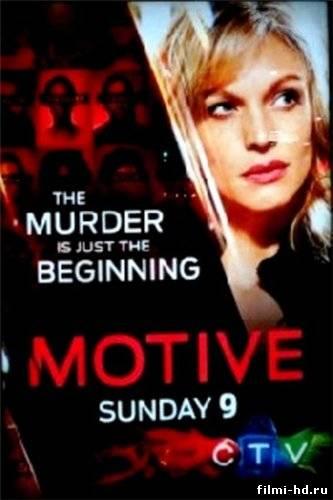 Мотив 1 сезон (2013) Смотреть онлайн бесплатно
