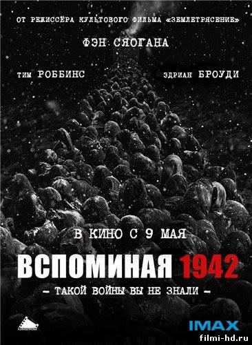Вспоминая 1942  (2012) Смотреть онлайн бесплатно