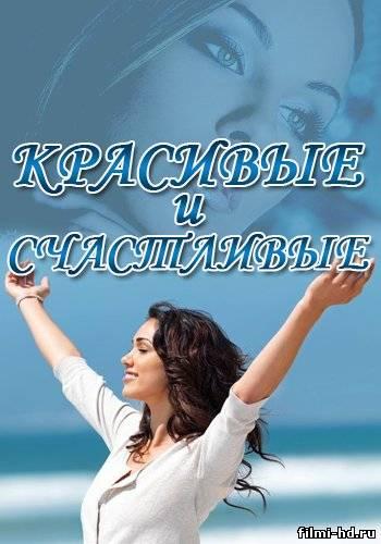 Красивые и счастливые (2013) Смотреть онлайн бесплатно