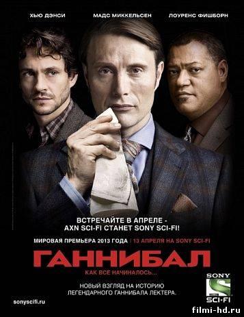 Ганнибал (2013) Смотреть онлайн бесплатно