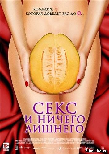 Секс и ничего лишнего (2012) Смотреть онлайн бесплатно