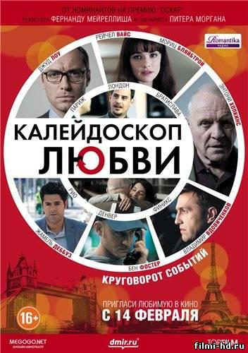 Калейдоскоп любви / 360  (2012) Смотреть онлайн бесплатно