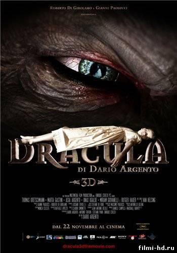 Дракула 3D (2012) Смотреть онлайн бесплатно