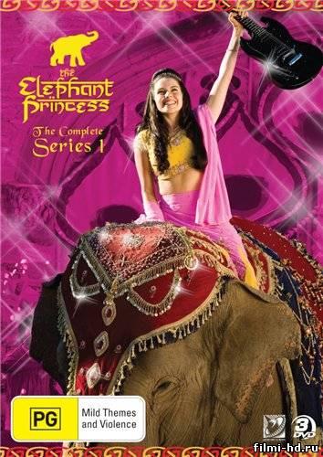 Слон и принцесса (2008-2011) Смотреть онлайн бесплатно