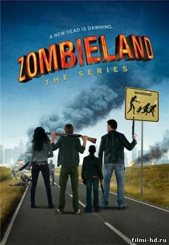 Зомбиленд / Zombieland (2013) Смотреть онлайн бесплатно