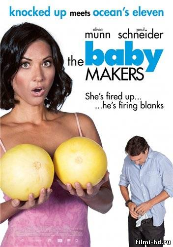 Детородные  / The Babymakers (2012) Смотреть онлайн бесплатно