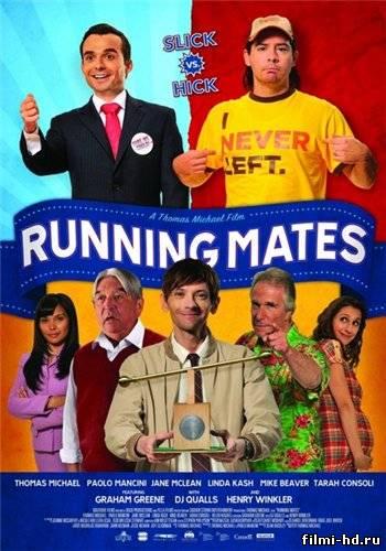 Друзья-бегуны (2011) Смотреть онлайн бесплатно