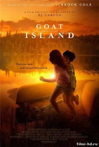 Козлиный остров / Козы  (2013) Смотреть онлайн бесплатно