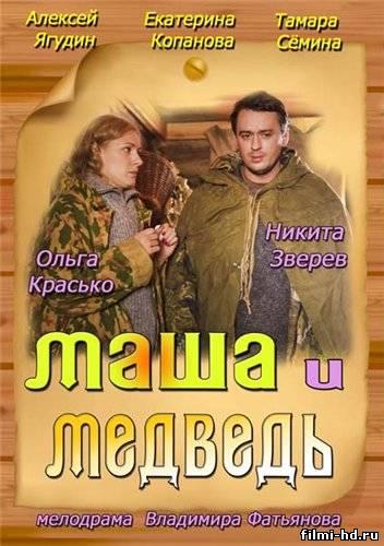 Маша и Медведь (2013) Смотреть онлайн бесплатно