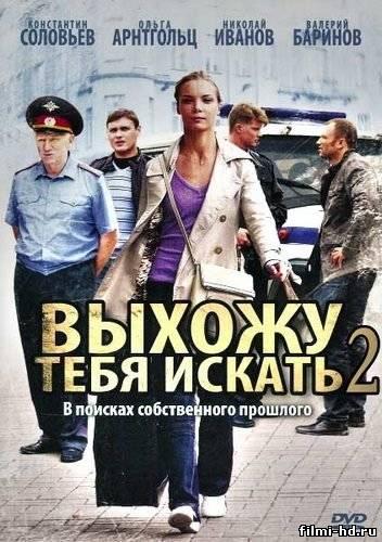 Выхожу тебя искать 2 сезон (2012) Смотреть онлайн бесплатно