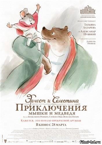 Эрнест и Селестина: Приключения мышки и медведя (2012) Смотреть онлайн бесплатно