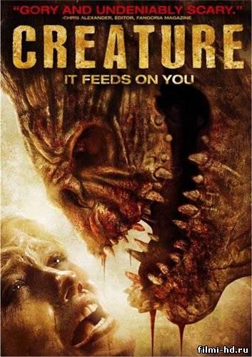 Существо (2011) Смотреть онлайн бесплатно