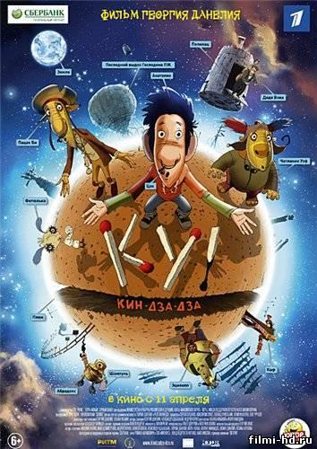 Ку! Кин-дза-дза (2013) Смотреть онлайн бесплатно