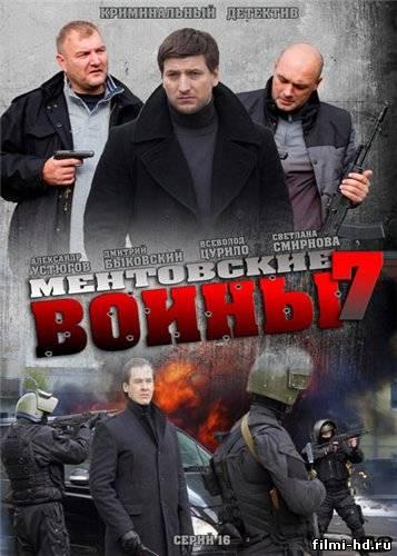 Ментовские войны 7 (2013) Смотреть онлайн бесплатно
