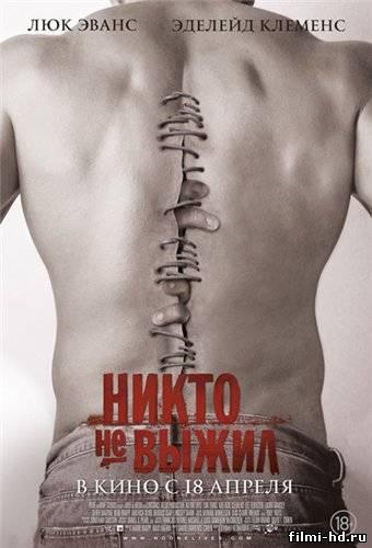 Никто не выжил (2012) Смотреть онлайн бесплатно
