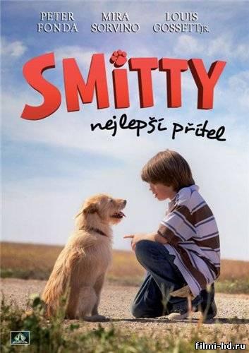 Смитти (2012) Смотреть онлайн бесплатно
