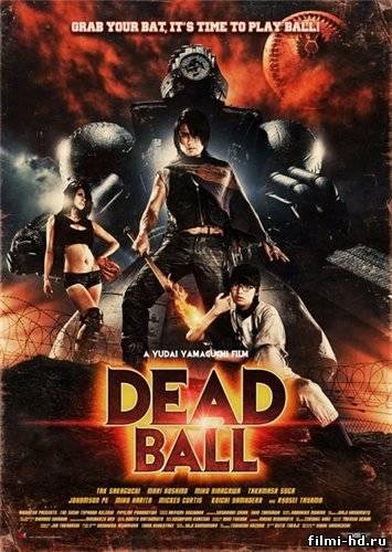 Смертельный мяч (2011) Смотреть онлайн бесплатно