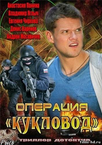 Операция Кукловод (2013) Смотреть онлайн бесплатно