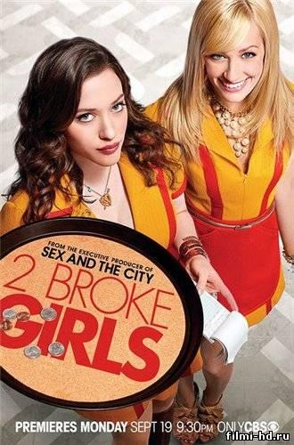 Две разорившиеся девочки (2011-2012) Смотреть онлайн бесплатно