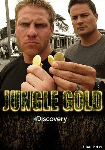 Золото джунглей (2012) Смотреть онлайн бесплатно