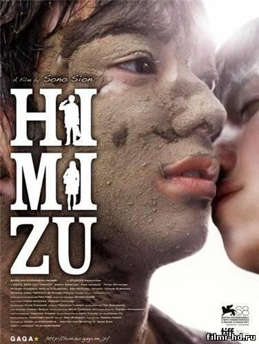 Химидзу (2011) Смотреть онлайн бесплатно
