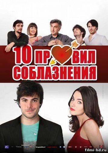 10 правил соблазнения (2012) Смотреть онлайн бесплатно