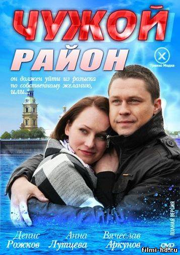Чужой район  (2012) Смотреть онлайн бесплатно